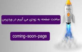 افزونه Coming-Soon-webbastar